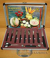 Набор для карвинга овощей и фруктов. 12 предметов. + кейс