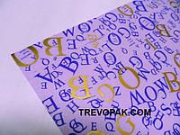 """Бумага упаковочная для цветов и подарков """" Буквы фиолетовые и золотые на сиреневом"""""""