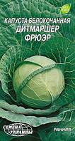 Капуста б/к Дитмаршер фрюэр