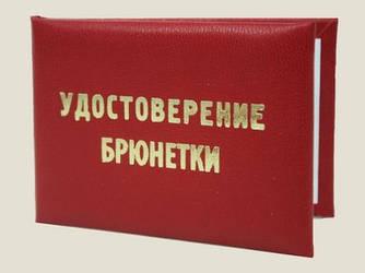 Подарки девушкам на 8 марта удостоверение Брюнетки