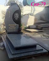 Памятник з покостовки Ско-79