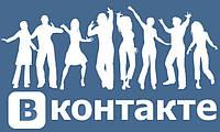 Теперь мы и в Вконтакте!