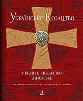 Українське Козацтво і Велике князівство Литовське, Киев