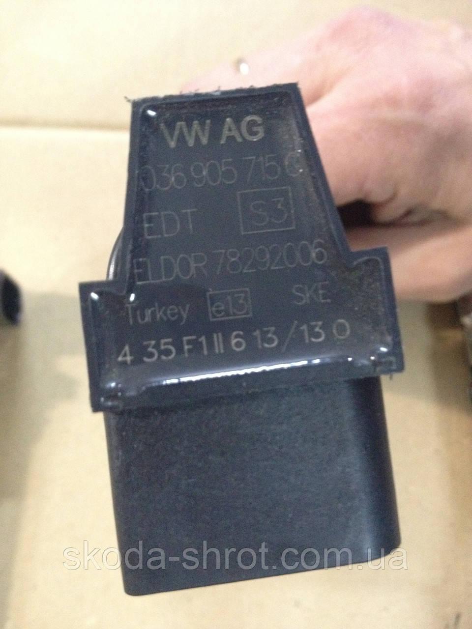 Катушка зажигания Шкода Фабия - II 1.4 бензин (шкода фабия) 036905715G