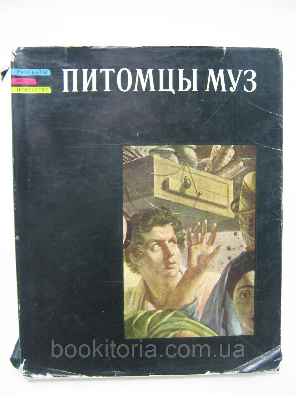 Леонтьева Г.К. Питомцы муз (б/у).