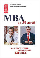 MBA за 30 дней. Как построить образцовый бизнес Ванин В