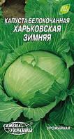 Капуста б/к Харьковская зимняя