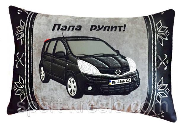 Автомобильная Подушка сувенирная с вышивкой силуэта вашего авто