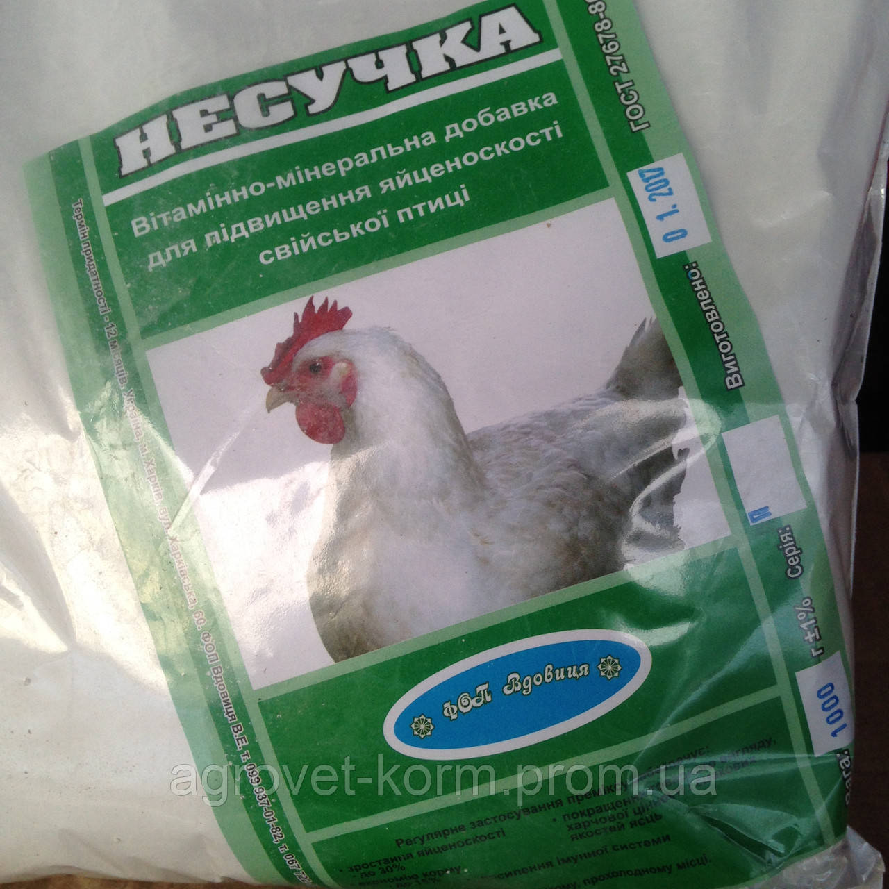 Премікс для кур, 0,5 кг.
