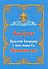 Акафист Пресвятой Богородице в честь иконы Ея «Прибавление ума»
