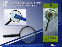 "Увеличительное стекло ""JO"" D75мм 4-х кратное №75-YB-2"