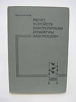Рогинский В.Ю. Расчет устройств электропитания аппаратуры электросвязи.