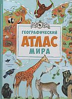 Географический атлас мира. Мария Жученко