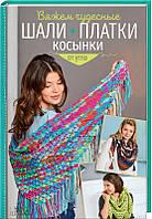 Вяжем чудесные шали, платки, косынки от угла Хаг В.