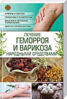 Лечение геморроя и варикоза народными средствами Попович Н.