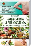 Лечение радикулита и ревматизма народными средствами Попович Н.