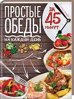 Простые обеды на каждый день за 45 минут Богданова А.