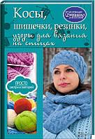 Косы, шишечки, резинки, узоры для вязания на спицах Мойсеенко А.