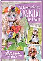 Волшебные куклы из ткани. Феи, ангелы, хранительницы счастья Бондарева М.