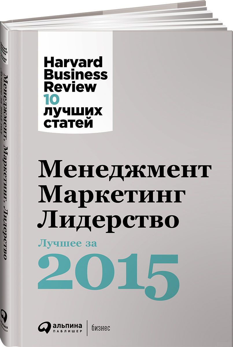 Менеджмент. Маркетинг. Лидерство. Лучшее за 2015 год. HBR - Магазин Кошара в Киеве