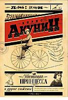 Акунин. Настоящая принцесса и другие сюжеты, Киев