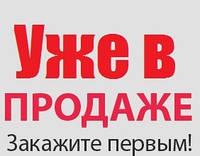 А у нас новинки)))