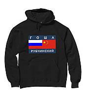 Худи Гоша Рубчинский