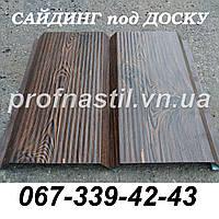 Сайдинг металлический под доску Темный дуб 067-339-42-43 (шир. 0,35 м)