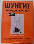 Шунгіт (Росія) 150 гр.