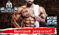 КСБ 55 (USA) 1 кг Для набора мышечной массы!!!