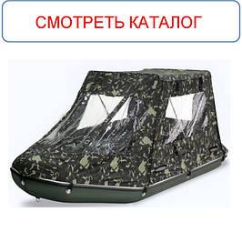 Палатки для лодок