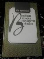 Всеобщая история государства и права З.Черниловский
