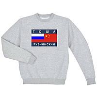 Свитшот Гоша Рубчинский серый с логотипом,унисекс (мужской,женский,детский)