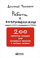 Работа с возражениями. 200 приемов продаж для холодных звонков и личных встреч Ткаченко Д