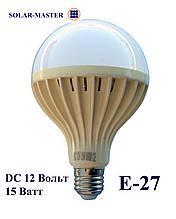 Светодиодная лампочка - DC 12 Вольт 15 Ватт патрон Е-27