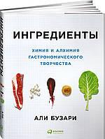 Ингредиенты. Химия и алхимия гастрономического творчества Бузари А