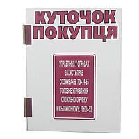 Информационный стенд «Куточок покупця» книжка