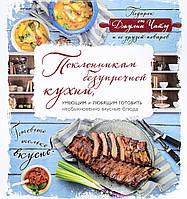 Поклонникам безупречной кухни, умеющим и любящим готовить необыкновенно вкусные блюда. Подарок от Джулии Чайлд
