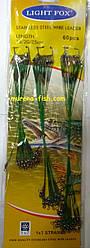 Рибальські повідці Light Fox 60шт (15см/20шт+20см/20шт+25см/20шт) Супер якість