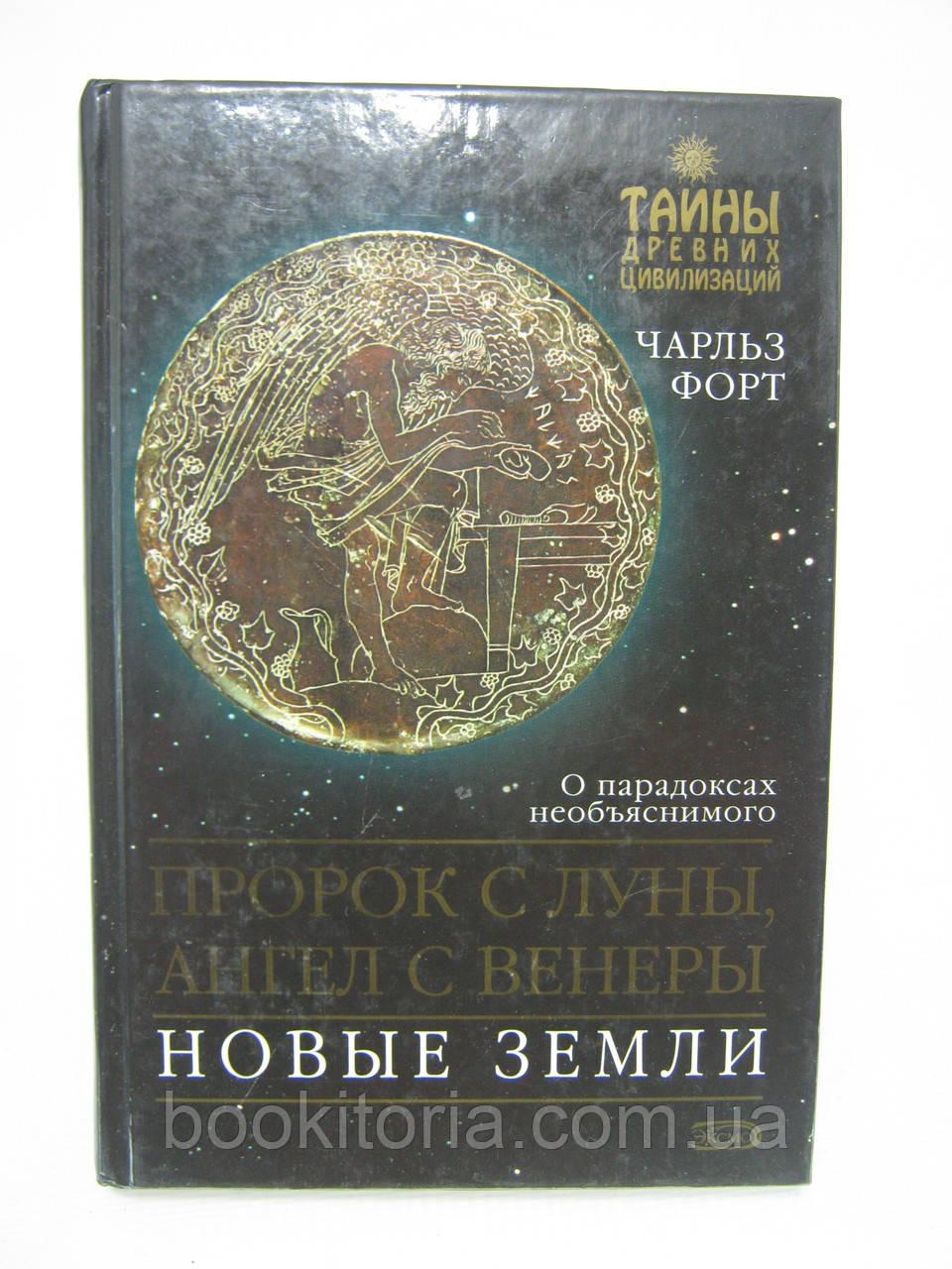 Форт Ч. Пророк с Луны, ангел с Венеры. Новые земли (б/у).