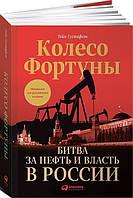 Колесо фортуны. Битва за нефть и газ в России Густафсон Т