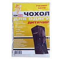 Чехол для хранения одежды детски со змейки черный 50х70 см