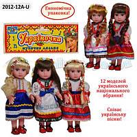"Кукла муз. ""Украиночка"", батар., укр.яз., в пак. 30*15см (48шт)"