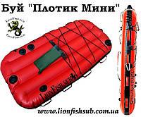 """""""Мини Плотик"""" LionFish.sub 75см. Буй для Подводной Охоты"""