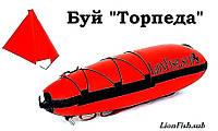 "Буй ""Торпеда"" от LionFish.sub"