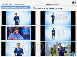 Размещение рекламы на национальных и региональных телеканалах Украины Медиапланирование для разных ЦА, брендов