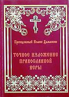Точное изложение Православной веры. Преподобный Иоанн Дамаскин, фото 1