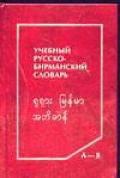 Учебный русско-бирманский словарь. 5000 слов. Минина Г.Ф. Муравей
