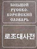 Большой русско-корейский словарь. Живой язык