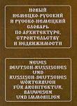 Новый немецко-русский и русско-немецкий словарь по архитектуре, строительству и недвижимости